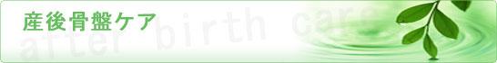 ヒーリングセラフ-産後骨盤ケア